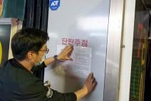 고양시, 유흥시설(유흥․단란주점) 집합금지 집중 단속
