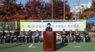 고양시의회, '제2회 고양시의회 의장기 그라운드 골프대회' 개최