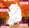 """[靑魯 李龍雄 칼럼] 天高馬肥와 黃菊丹楓의 계절에 """"국화 옆에서"""""""