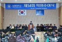 농협대 '제54회 학위수여식' 개최… 186명 졸업
