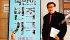 """[청로 이용웅 칼럼]남한 국립국악원의 """"북한의 민족가극""""과 북한 민족가극"""
