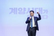 송영길 의원, '계양시대' 의정보고회 성황리에 개최