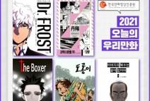 한국만화영상진흥원,