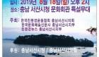 2019 제1회 충남서산 갯마을 가요제 개최