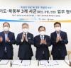 경기도와 경기북부 3개 시군, 상생협력 업무 협약