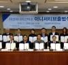 이원욱 의원, 재생에너지선택권 선언기업과 간담회 가져