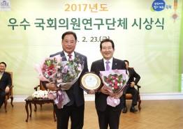 어기구 의원 공동대표 '국회철강포럼' 2년 연속 우수 국회의원연구단체 수상
