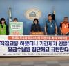 """민중당 대변인 이은혜 """"한국도로공사 요금수납원 직접고용 촉구"""""""