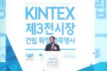 """이재준 시장, """"킨텍스 3전시장 예타 통과로, 고양시 글로벌 마이스산업 허브 될 것"""""""