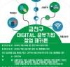 청년 창업 아이디어 경진대회 열려