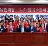 자유한국당 중앙위,  '나와 함께 소통하는 정당' 행복봉사단 발대식 개최
