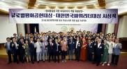 [동영상]'제3회 글로벌평화공헌대상 & 대한민국파워리더대상 시상식' 성료