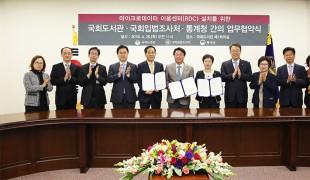 국회입법조사처, 국회도서관·통계청과 업무협약 체결