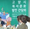 고양시, 시민 독서문화 확산 위한 '독서문화 발전 간담회' 개최