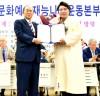세계평화작가 한한국 석좌교수, 대한민국을 빛낸 자랑스런 재능나눔 봉사인대상