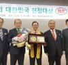 이종배 의원, '제1회 대한민국 헌정대상' 수상