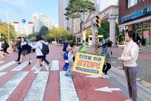 김수민 의원, 통학안전도우미 봉사 활동 100일을 해보니...
