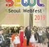 2019 서울웹페스트, 3일간 개최...21일부터