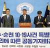 """김회재 의원, """"여순사건 특별법,역사적인 법 제정 눈앞"""""""