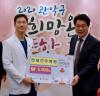 연세건우병원, '2020 희망온돌 따뜻한 겨울나기' 동참