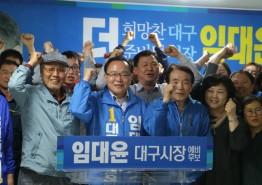 더불어민주당 대구시장 후보 '임대윤' 확정...지방선거 실시 후 처음
