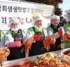 문희상 국회의장, 국회 생생텃밭 김장행사 참석