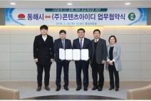동해시, ㈜콘텐츠아이디와 업무협약식 개최