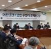 박찬대 의원,'어선안전조업법 무엇이 문제인가' 긴급토론회 개최