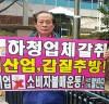 시민단체 활빈단 ,대림산업 여타 갑질횡포 제보받아 검찰 고발