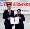 국회의원 임이자, '자유한국당 총선 공약개발단' 팀장 임명