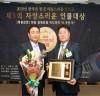 백원렬 교장 2019년 한국을 빛낸 자랑스러운 주인공 '제5회 자랑스러운 인물 대상 (올해의 참교육 공로 부문 대상)' 수상