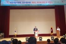 바르게살기운동 고양협의회 박상길 회장 취임