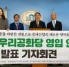 """조원진 대표, """"영입인재 10호, 제훈호 전 한국e스포츠협회 상임이사 """""""