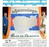 세계적 평화작가 한한국 석좌교수, 캄보디아 최대 일간지 레악스마이 깜뿌찌아 신문...문화•예술면 1면 톱기사로 대서특필