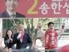 김종인 미래통합당 총괄선대위원장 송한섭 양천(갑) 후보 총력지원유세