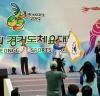 2020년 제66회 경기도체육대회, 고양시에서 만나요!