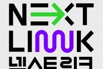 [영화소식] '독립영화 매칭 프로젝트: 넥스트링크(NEXT LINK)' 개최.