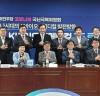 정춘숙 의원 '더불어민주당 코로나19 국난극복위원회 K바이오·K메디컬 TF 토론회' 개최