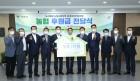 고양시, '집수리지원사업'을 위한 '농협 후원금 전달식'개최