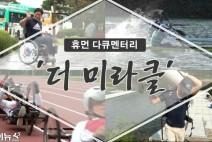 복지TV 장애인체육인 휴먼감동 다큐