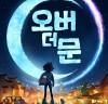 [영화정보] 『오버 더 문』, 뮤지컬 애니메이션, 넷플릭스 통해 7월 공개.