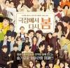 [영화소식] 『극장에서 다시, 봄』, 영화진흥위원회와 관객이 만드는 '슬기로운 영화관람 캠페인'.
