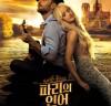 [영화정보] 『파리의 인어』, '사랑하면 안될 운명', 설렘가득 로맨틱 포스터 공개.