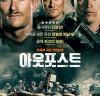 [영화정보] 『아웃포스트』, 단 하나의 임무를 완수하기 위한 병사들의 사투.