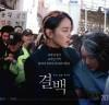[영화정보] 『결백』, 신혜선&배종옥의 무죄 입증 추적극, 드디어 6월 11일 개봉 확정.