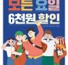 [영화소식] '영화진흥위원회', 모든 요일 6천원 할인 받는 영화 관람 캠페인.