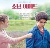 [개봉예정영화] 『소년 아메드』, 거장 감독, 공간의 변주로 소년의 심리를 포착하다.