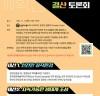 [연극소식] '2020 연극의 해', 20년 한 해 돌아보는 온라인 토론회 개최.