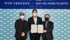[영화제소식] '제18회 서울환경영화제', 환경재단, MBC와 영화제 공동 개최.