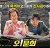 [영화정보] 『오! 문희』 '나문희X이희준', 좌충우돌 농촌 수사극이 온다.